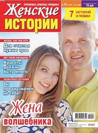 Женские истории №13 (июнь-июль/2021)