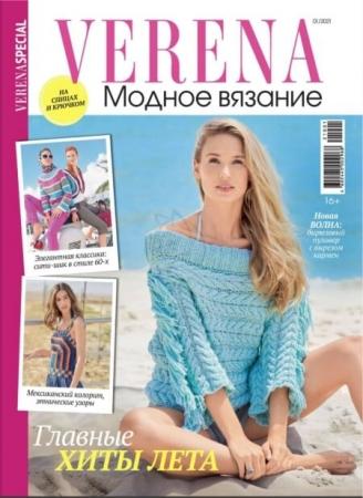 Верена / Verena Модное вязание №1 2021