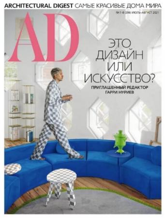 AD Architecturаl Digest №7-8 (июль-август/2021)