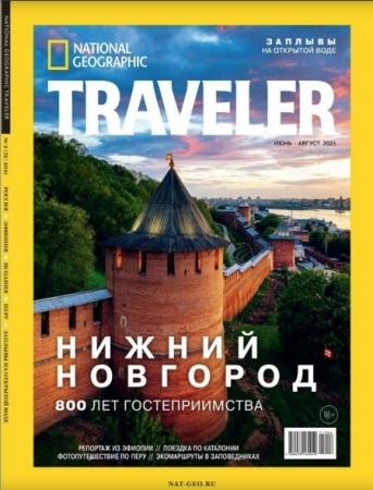 National Geographic Traveler №2 (июнь-август/2021)