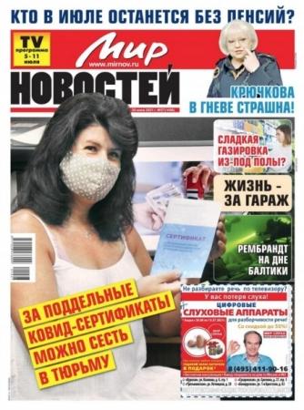 Мир новостей №27 (июль/2021)