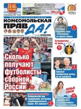Комсомольская правда Толстушка №26 (июнь-июль/2021)