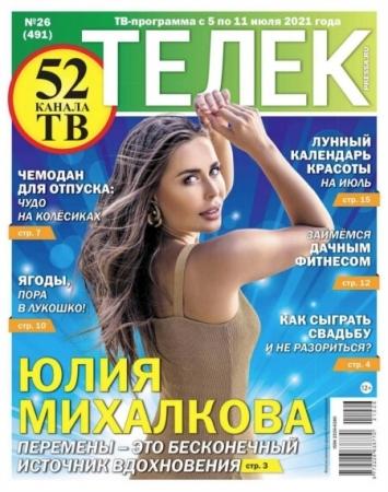 Телек №26 (июль/2021)