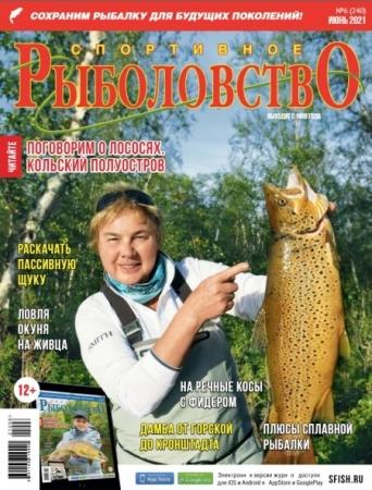 Спортивное рыболовство №6 (июнь/2021)