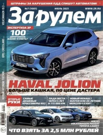 За рулем №7 (июль/2021) Россия