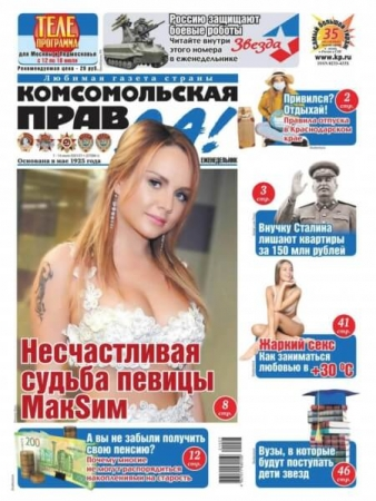 Комсомольская правда Толстушка №27 (июль/2021)