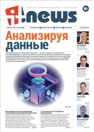 IT News №6 (июнь-июль/2021)