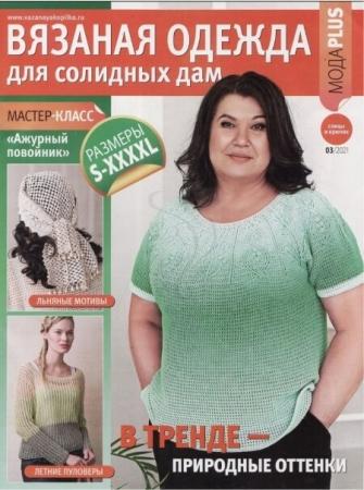 Вязаная одежда для солидных дам №3 (июнь/2021)