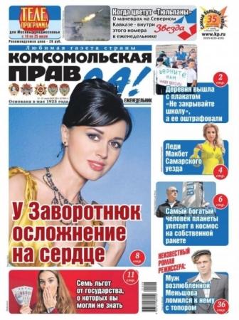 Комсомольская правда Толстушка №28 (июль/2021)