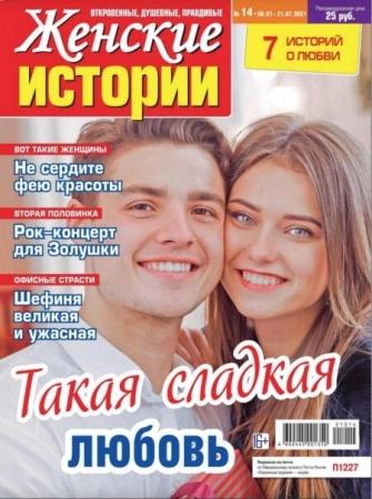 Женские истории №14 (июль/2021)