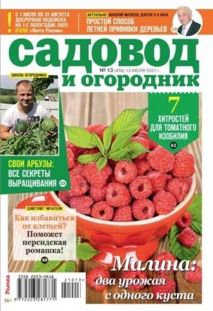 Садовод и огородник №13 (июль/2021)