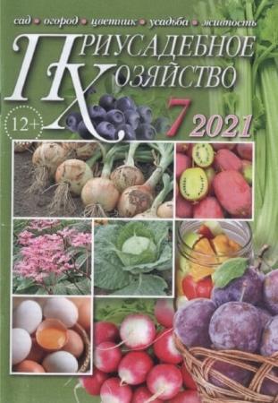 Приусадебное хозяйство №7 (июль/2021)