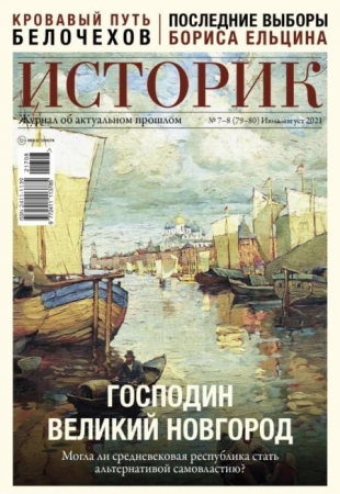 Историк №7-8 (Июль - Август 2021)