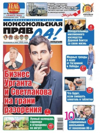 Комсомольская правда Толстушка №29 (июль/2021)