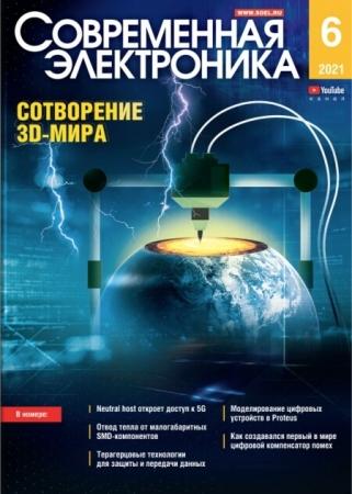 Современная электроника №6 (июнь / 2021)