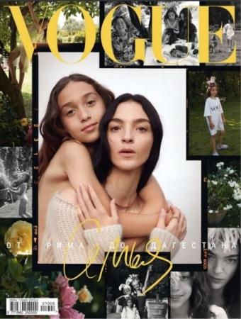 Vogue  №8 (август/2021) Россия