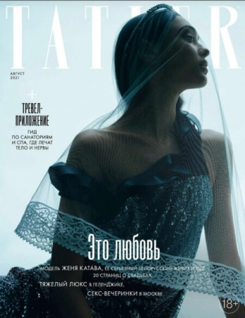 Tatler / Татлер №8 (август/2021) Россия