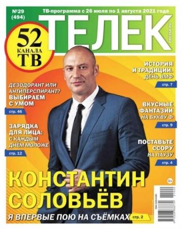 Телек №29 (июль/2021)
