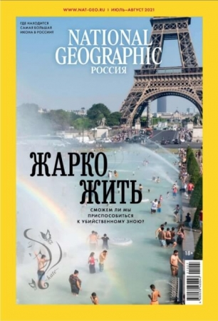 National Geographic №7-8 (июль-август/2021)