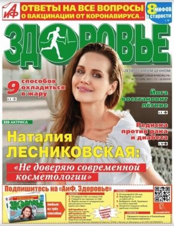 Аиф. Здоровье №13 (июль 2021)