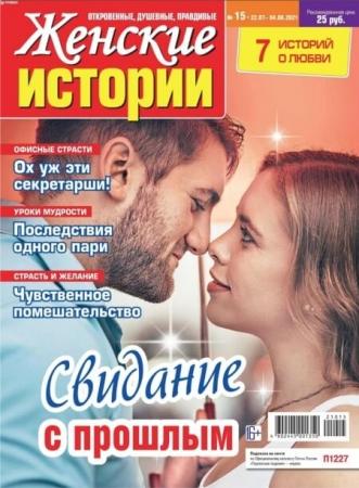 Женские истории №15 (июль-август/ 2021)