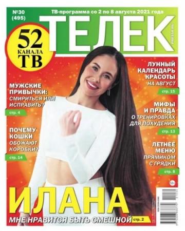Телек №30 (июль-август/2021)
