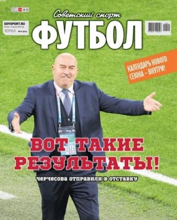 Советский спорт — Футбол №14, июль-август 2021