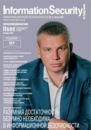 Information Security №3, июль 2021