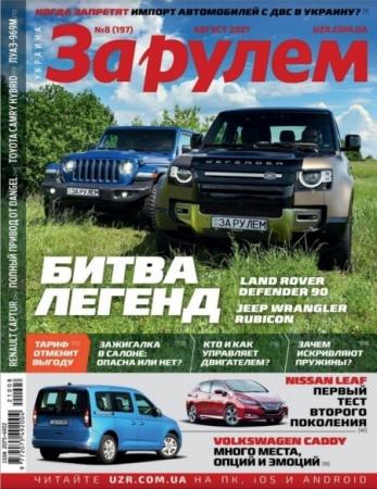 За рулем №8 (август/2021) Украина