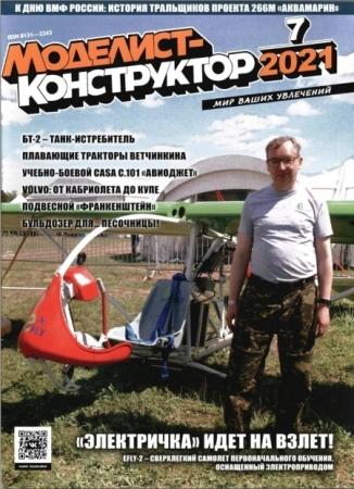 Моделист-конструктор №7, июль 2021
