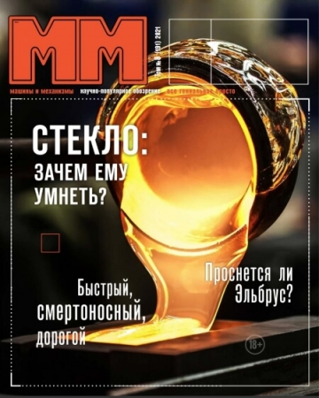 Машины и механизмы №8, август 2021