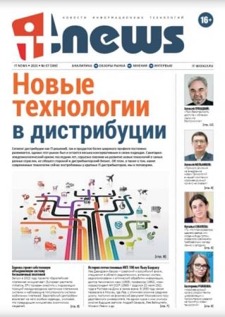 IT News №7 (июль-август/2021)
