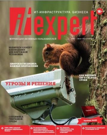 IT Expert №7 (июль-август/2021)