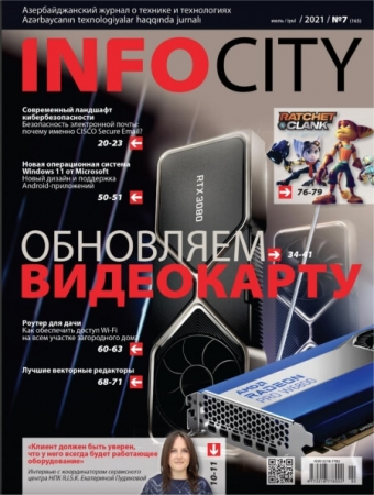 InfoCity №7 (июль/2021)