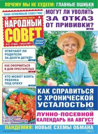 Народный совет №31  (июль-август 2021)