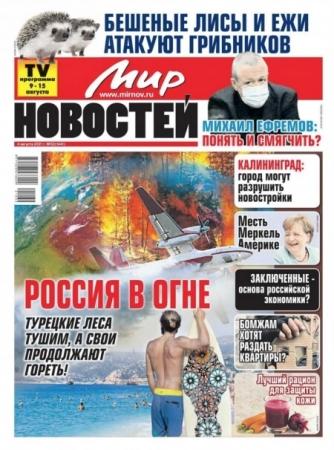 Мир новостей №32 (август/2021)