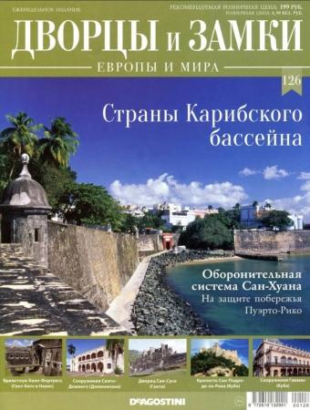 Дворцы и замки Европы №126 — 2021