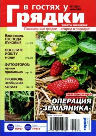 В гостях у грядки №13 (июль/2021)