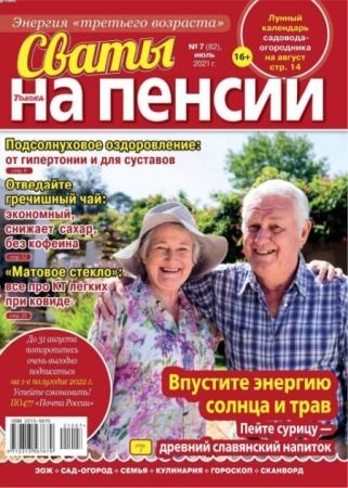 Сваты На пенсии №7 (Июль 2021)