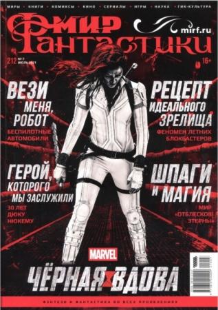 Мир фантастики №7, июль 2021