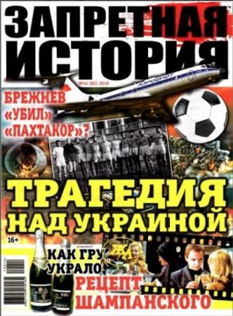 Запретная история №14 (2019) / 83