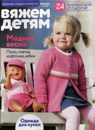Вязание модно и просто. Вяжем Детям №5 (141) / 2021
