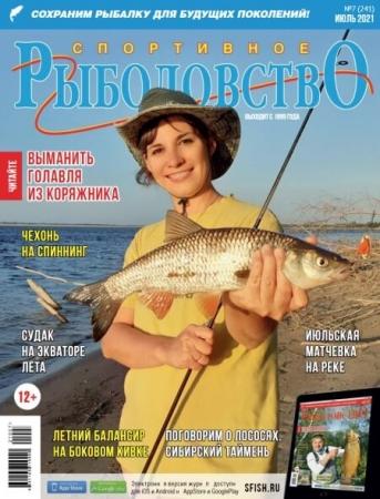 Спортивное рыболовство №7 (июль/2021)