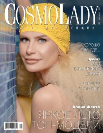 Cosmo Lady №7-8 (июль-август/2021)