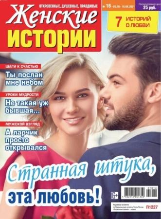 Женские истории №16 / Август 2021
