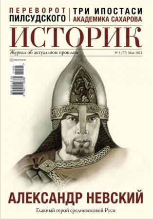 Историк №5 / Май 2021 (77)