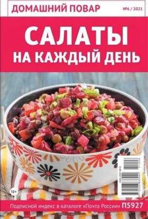 Домашний повар №6 / 2021