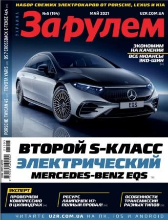 За рулем №8 август 2021 (197) Украина