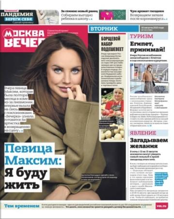 Вечерняя Москва №90 / август 2021