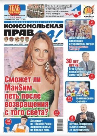 Комсомольская правда Толстушка №32 (август/2021)